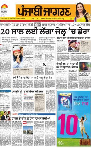 MALWA: Punjabi jagran News : 29th August 2017