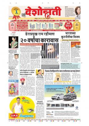 29th Aug Nagpur Main