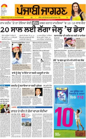 Chandigarh: Punjabi jagran News : 29th August 2017