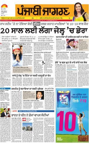 JALANDHAR: Punjabi jagran News : 29th August 2017