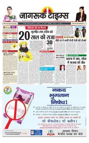 29-Aug-2017 Epaper Jagruktimes