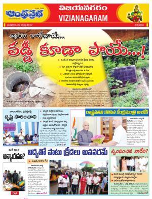 30-08-2017 Vijayanagaram