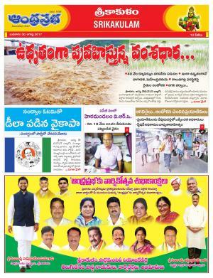 30-08-2017  Srikakulam