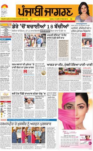 MALWA: Punjabi jagran News : 30th August 2017