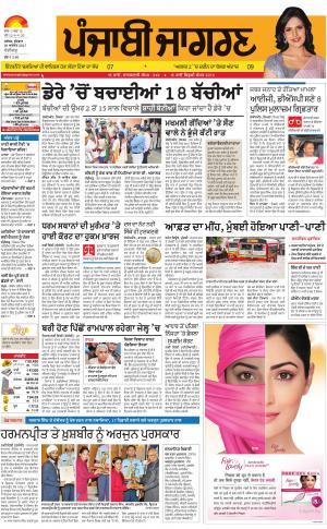 Chandigarh: Punjabi jagran News : 30th August 2017
