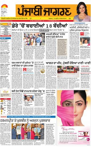 JALANDHAR: Punjabi jagran News : 30th August 2017