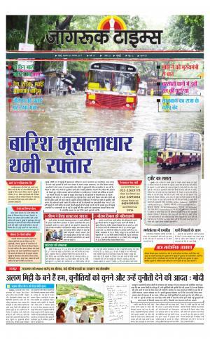 30-Aug-2017 Epaper