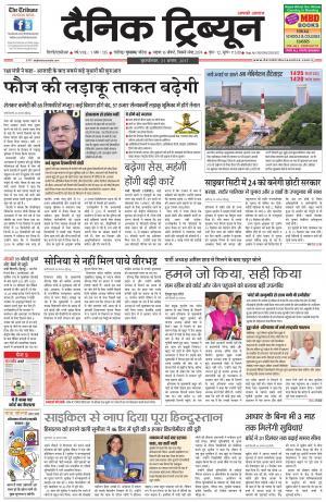 DT_31_August_2017_Gurgaon