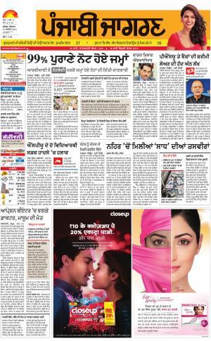MOGA/FARIDKOT/MUKTSAR: Punjabi jagran News : 31th August 2017