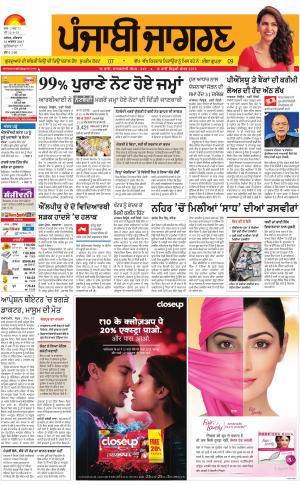 Jagraon: Punjabi jagran News : 31th August 2017