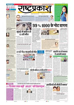 31th Aug Rashtraprakash