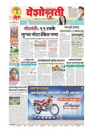 31th Aug Nagpur Main