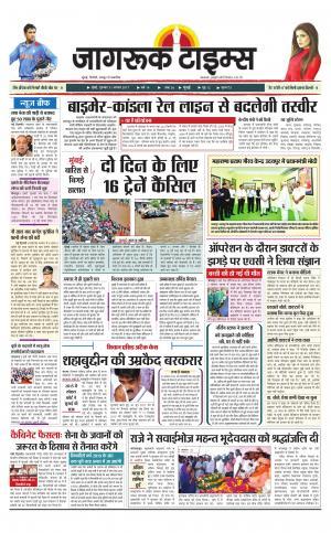 31-Aug-2017 Epaper Jagruktimes