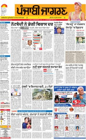 MALWA: Punjabi jagran News : 1st September 2017