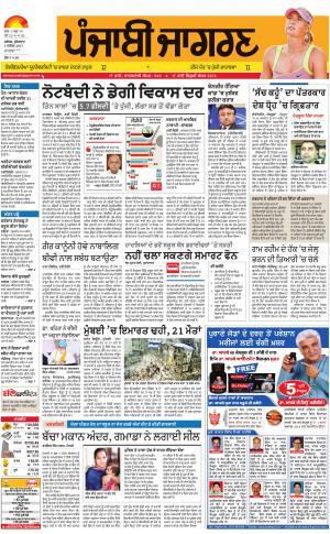 MOGA/FARIDKOT/MUKTSAR: Punjabi jagran News : 1st September 2017