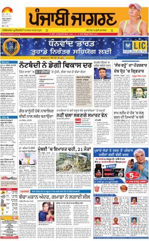 Hoshiarpur: Punjabi jagran News : 1st September 2017