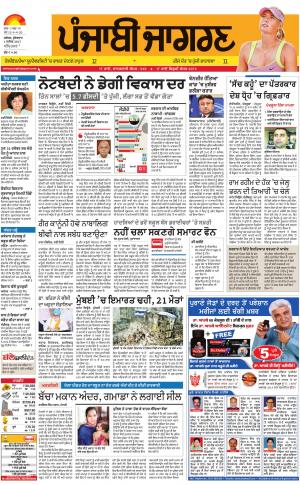 Tarantaran: Punjabi jagran News : 1st September 2017