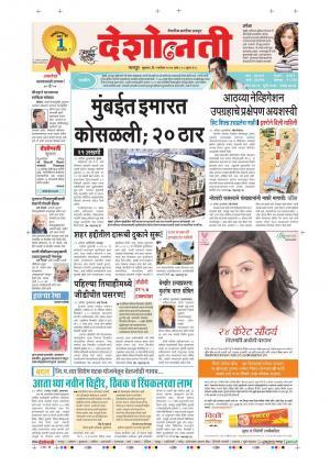 1st Sept Nagpur Main