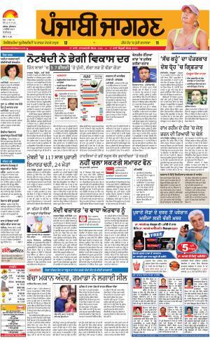Chandigarh: Punjabi jagran News : 1st September 2017