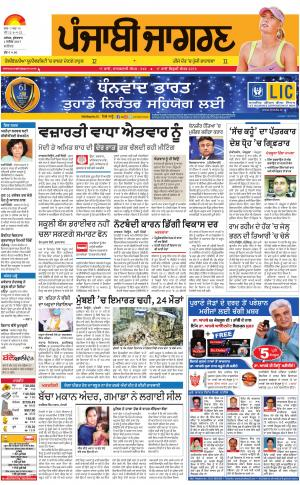 JALANDHAR Dehat: Punjabi jagran News : 1st September 2017