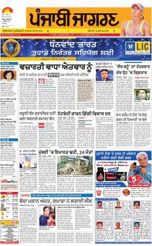 JALANDHAR: Punjabi jagran News : 1st September 2017