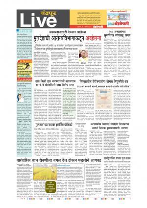 1st Sept Chandrapur