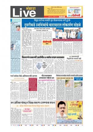 1st Sept Bhandara