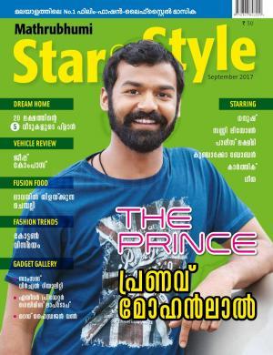 Star & Style-2017 September