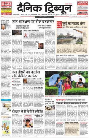 DT_02_September_2017_Gurgaon