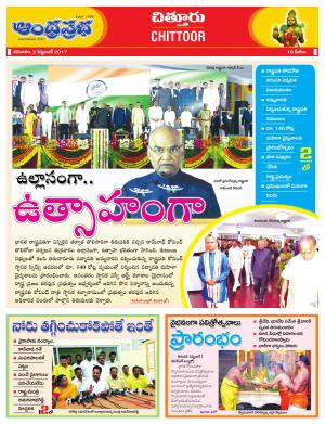 2-9-2017 Chitoor