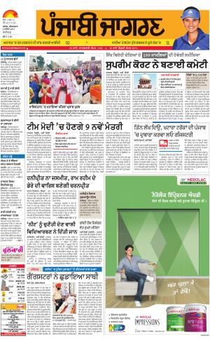 Chandigarh: Punjabi jagran News : 2nd September 2017
