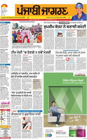 JALANDHAR Dehat: Punjabi jagran News : 2nd September 2017