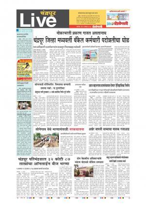 2nd Sept Chandrapur