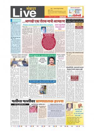 2nd  Sept Bhandara