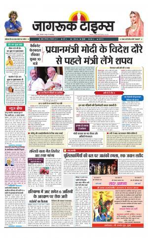 2-Sep-2017 Epaper Jagruktimes
