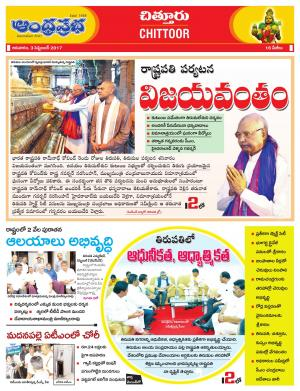 3.9.2017 Chitoor