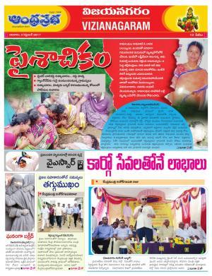 3.09.2017 Vijayanagaram