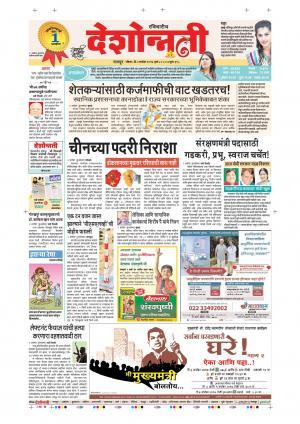 3rd Sept  Nagpur Main