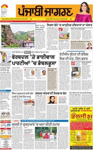 MOGA/FARIDKOT/MUKTSAR: Punjabi jagran News : 3rd September 2017