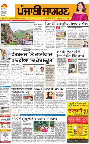 GURDASPUR: Punjabi jagran News : 3rd September 2017
