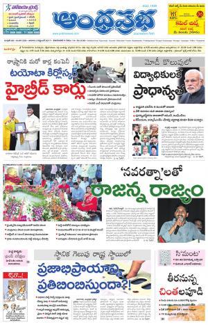 3.9.2017 Andhra Pradesh Main