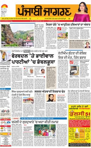 Chandigarh: Punjabi jagran News : 3rd September 2017