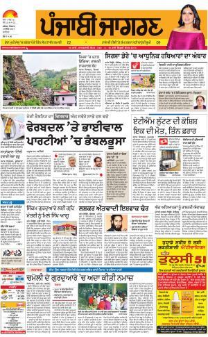 JALANDHAR: Punjabi jagran News : 3rd September 2017