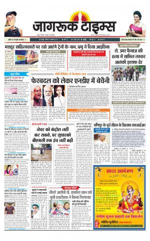 3-Sep-2017 Epaper Jagruktimes