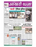 Aakhripanna 10 July 2013 - Read on ipad, iphone, smart phone and tablets.