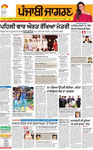MOGA/FARIDKOT/MUKTSAR: Punjabi jagran News : 4th September 2017