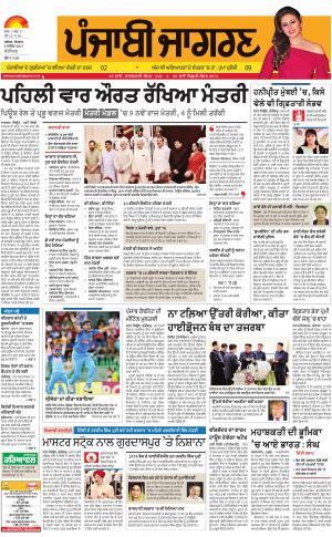 Chandigarh: Punjabi jagran News : 4th September 2017