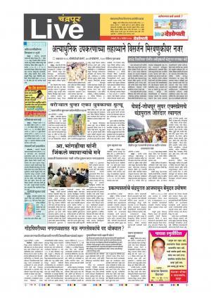 4th Sept Chandrapur