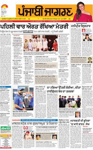JALANDHAR: Punjabi jagran News : 4th September 2017