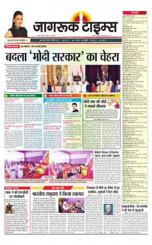 4-Sep-2017 Epaper Jagruktimes